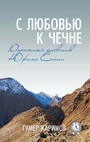 With love to Chechnya Travel Diary of Yefim Sania