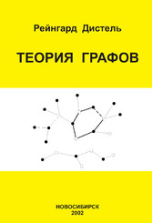 Graph Theory (Russian Edition)