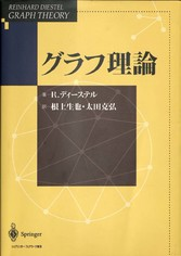 Graph Theory (Japanese Edition)